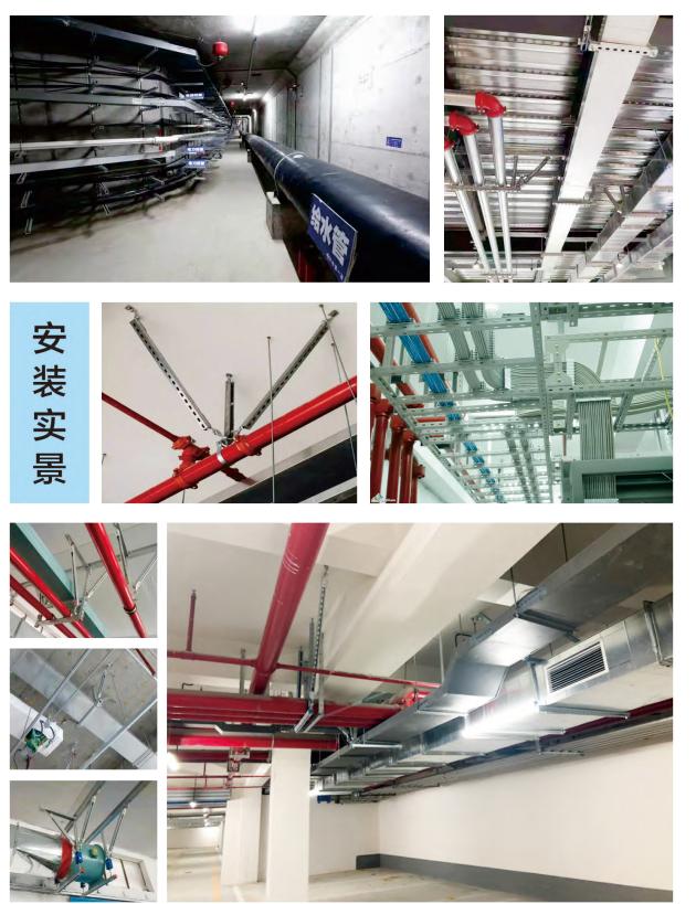 组合管纵向抗震支吊架