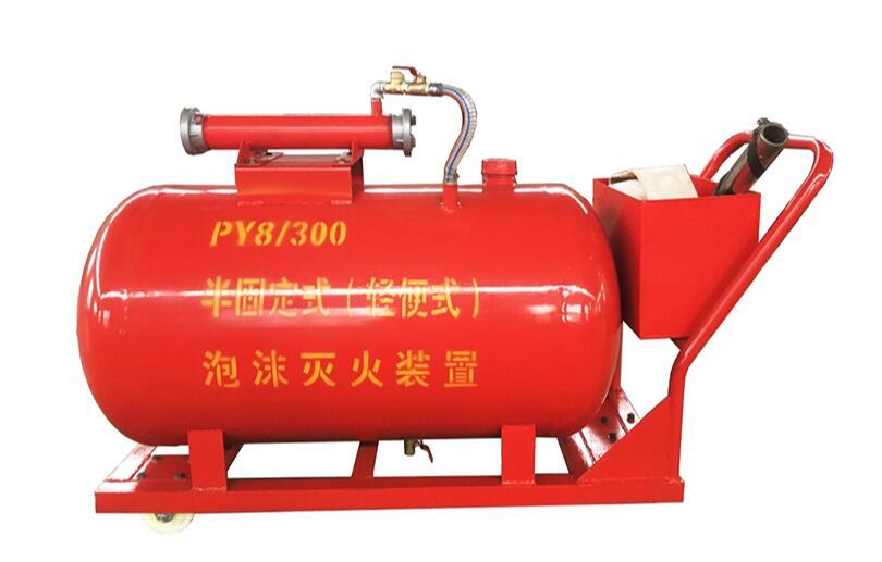 PY8-300推车式泡沫灭火装置