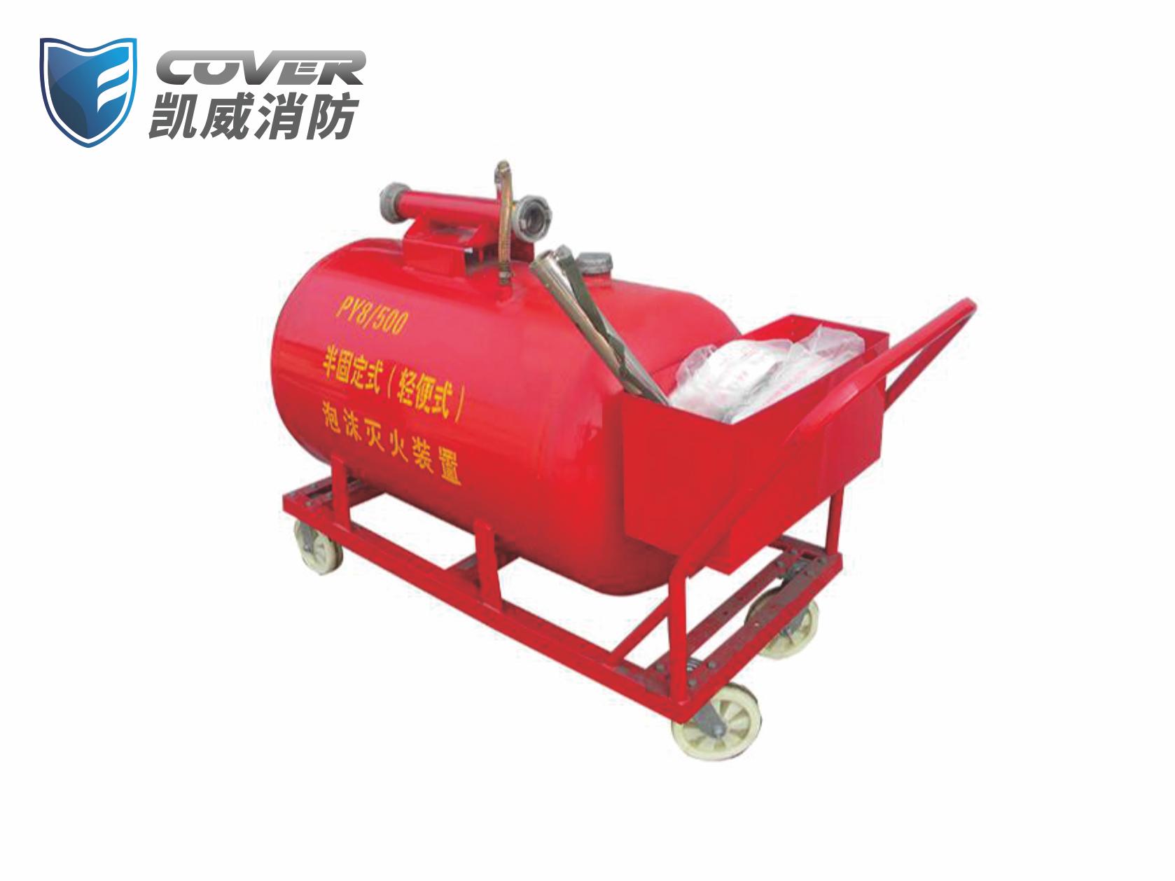 PY8-500推车式泡沫灭火装置